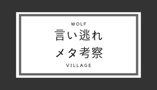 人狼殺用語|攻略:メタ考察とは?!マナー違反?!初心者のメタ発言で考察が混乱?!