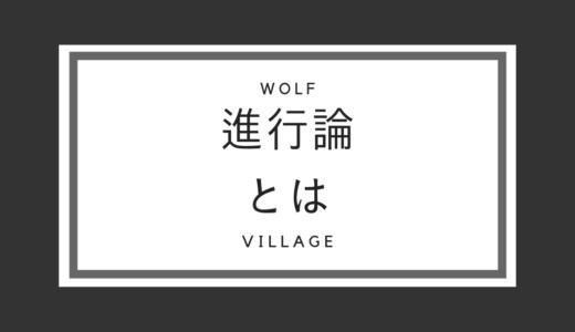 人狼殺用語|攻略:進行論とは?!進め方のセオリー!!村の立ち回りを指示?!