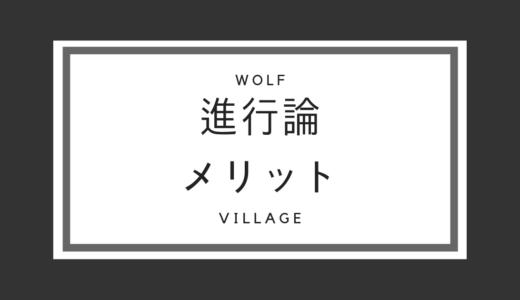人狼殺用語|攻略:進行論の意味とメリット!!セオリーと村スラ禁止で村リ&勝利?!
