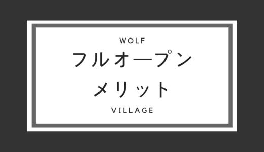 人狼殺用語|攻略:フルオープンのメリット!!平和村&12人村の必勝法?!