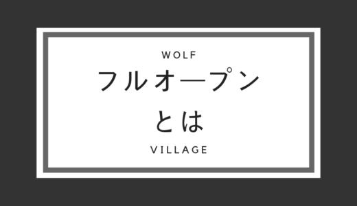 """人狼殺攻略:用語""""フルオープン""""とは?12人村の狐対策必勝法?!平和村でのセオリー?!"""