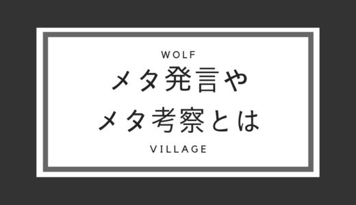 人狼殺用語|攻略:メタ発言・メタ考察の意味とは?!ルール違反で荒らし?!チート?