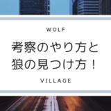 考察のやり方と人狼の見つけ方