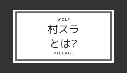 人狼殺用語|攻略:村スラの意味は?!平和村は村利無し?!進行論で禁止のマナー&ルール違反?!