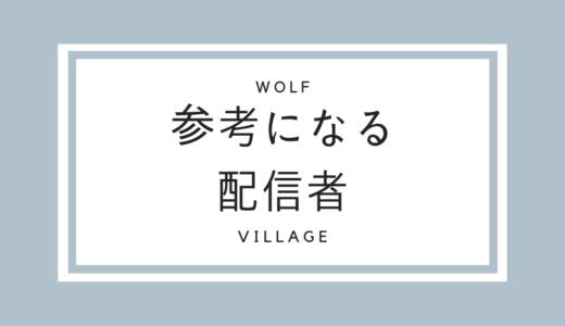 人狼殺攻略:強い人まとめ!!初心者は動画で用語や進行論を学べ?!たくまさん等!!