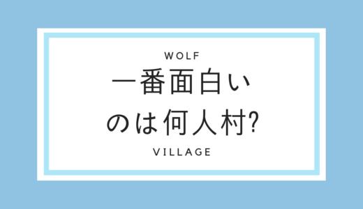 人狼殺ルール|攻略|6,9,12人村の特徴!!一番面白いのは?!狐や狂人で立ち回りが変化!!