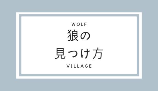 人狼殺攻略:狼を見つける考察のやり方!村目取る勝ち方は?!村人陣営のコツと立ち回り!