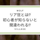 人狼殺|リア狂とは?!意味は荒らし?マナー悪いブロック!