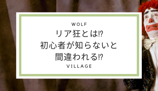 人狼殺用語|攻略:リア狂とは?!意味は荒らし?マナー悪いブロック対象!