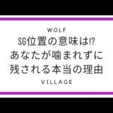 :SG(エスジー)位置とは?!意味はスケープゴート(身代わり)