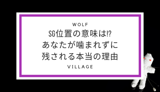人狼殺用語|攻略:SG(エスジー)位置とは?!意味はスケープゴート(身代わり)!