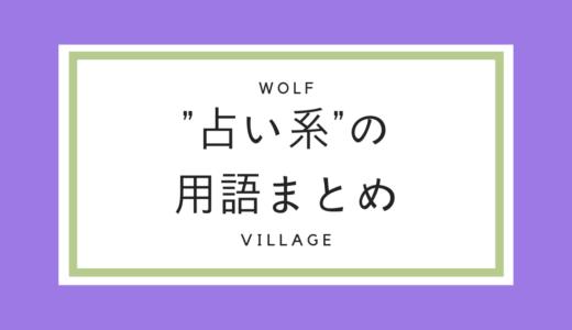 人狼殺用語まとめ!!【占い編】フルオープン、左占い、連続ガード(連ガ)、ローラー、決め打ち等!
