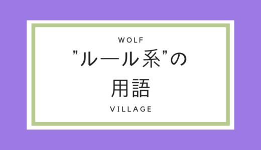 人狼殺用語まとめ!!【ルール編】メタ発言、進行論、メタ考察などを初心者の攻略向けに解説!