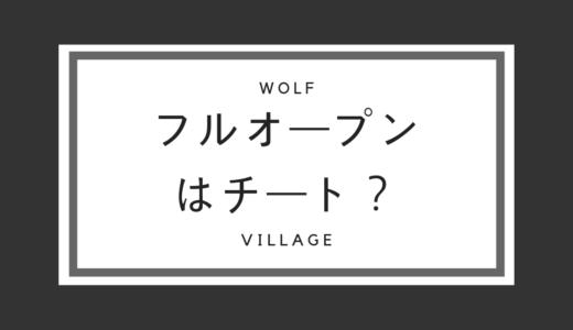 人狼殺用語|攻略:フルオープンはマナー悪い?平和村の必勝法は嘘?!デメリットとは!