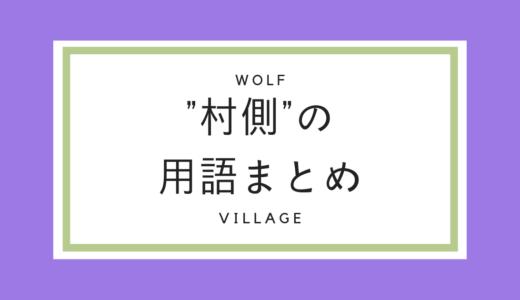人狼殺用語まとめ!!【村編】縄、雑なぐり、進行論、フルオープン、GJ、ヘイトなど!