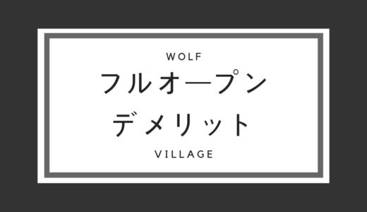 人狼殺攻略:フルオープンのデメリット?!平和村での定石に落とし穴が!!占いの立ち回り次第?