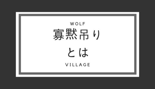 人狼殺用語|攻略:寡黙(かもく)吊りとは?!吊られる初心者の原因!!村の勝ち方?!