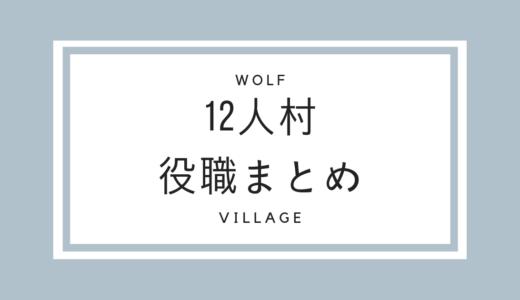 人狼殺ルール|攻略:12人村の役職まとめ!能力や立ち回りを一言で!狐や霊媒師も!