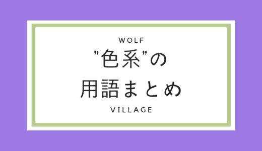 人狼殺用語まとめ!!【色編】白目黒目、グレラン、人外、片白、確白、パンダなど!!