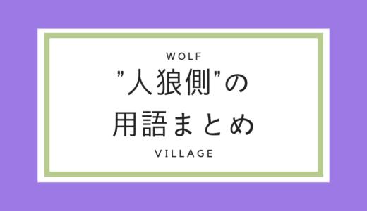人狼殺用語まとめ!!【人狼側編】ベグ、誤爆、黒特攻、ライン切り、SG,PPなど!