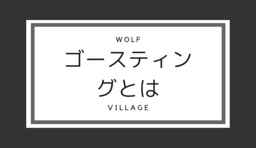 人狼殺ルール|用語:マナー違反!!ゴースティングとは?!YouTuberをカンニング?!