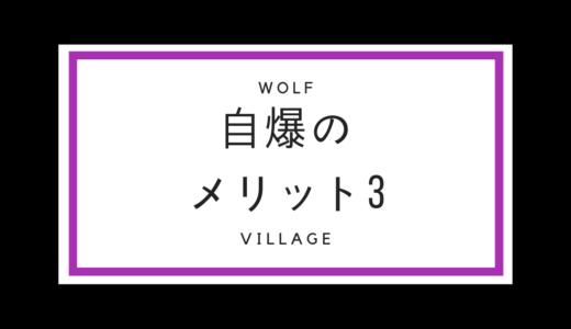 人狼殺攻略:自爆のメリット3役職フルオープンせよ!!ハンター噛みで負け?!