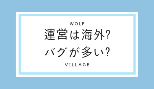 人狼殺攻略|運営は海外だからバグや荒らしが多い?!レビュー日本語が不自然?!