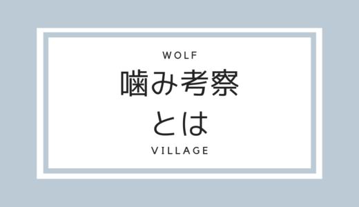 人狼殺用語|攻略:噛み考察とは?!ライン考察がコツ?!狼見つける勝ち方!!