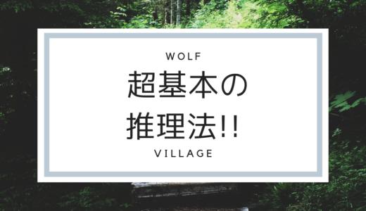 人狼殺用語|攻略:超初心者のコツ!!考察で狼を見つける初歩的セオリーとは?!