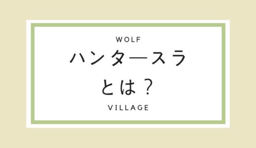 人狼殺用語|攻略:ハンタースラとは?!平和村になりフルオープンできるのが強い?!
