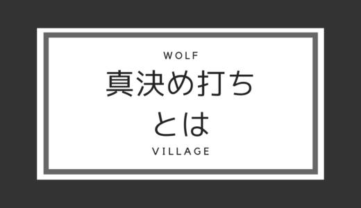 人狼殺用語|攻略:占い真決めうちって何?!村人の重要な立ちまわり!!