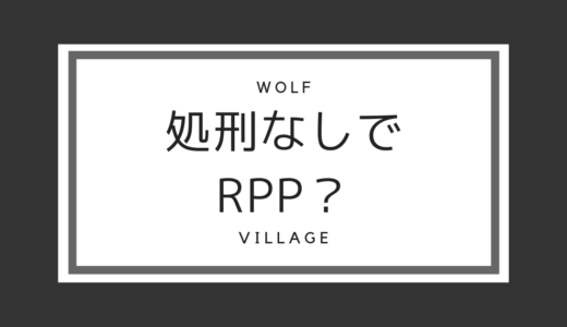 人狼殺ルール|用語|同票処刑なしでRPP(ランダムパワープレー)が存在しない??