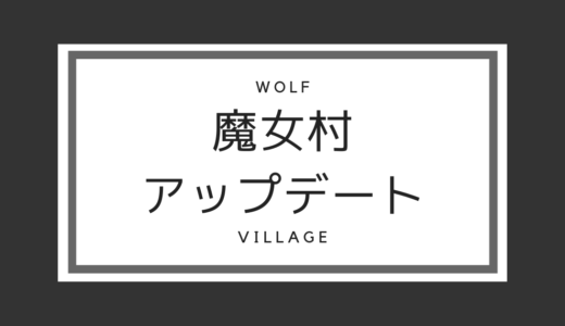 人狼殺アップデート(アプデ)内容!!魔女?!(2018年11月19日)