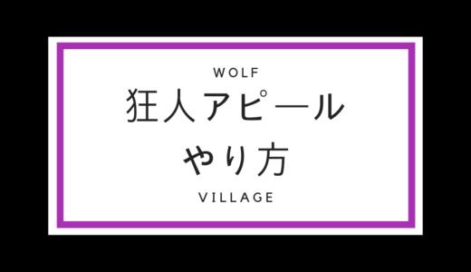 人狼殺用語|攻略:狂人アピール(狂アピ)とは?!コツは囲い・黒特攻・霊能者・態度?!