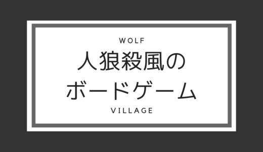 筆者オススメの人狼ボードゲーム(リアル世界のやつ)や役立つ本を紹介!!