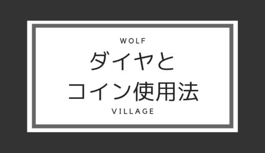人狼殺での発言延長には課金アイテムの【ダイヤ】購入が必須?!コイン無料ゲット法や使いみちは?!