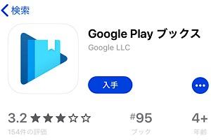 google play ブックの評価