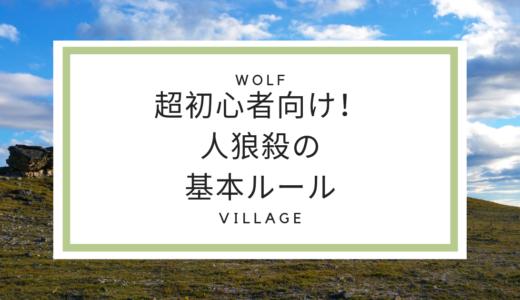 人狼殺のルール初心者編