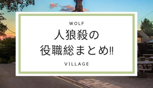 人狼殺役職|初心者向けまとめ解説!!ハンター,狂人,魔女,狐,霊能,占い師等!