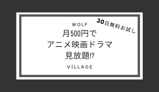 【無料体験あり】動画サービスを比較!!【月500円で映画アニメ見放題】