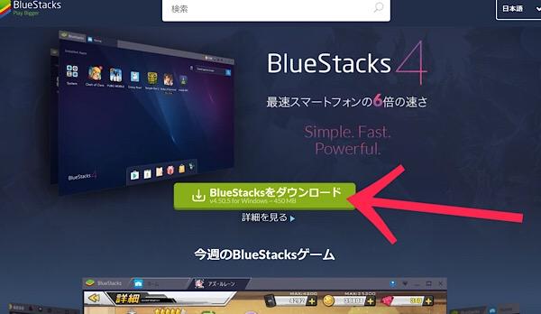 Bluestacks公式サイト