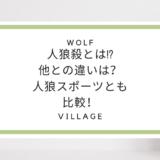 人狼殺アプリとは!?ルール役職等を人狼スポーツとの違いから比較!