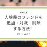 人狼殺のフレンドを追加・対戦・削除する方法!