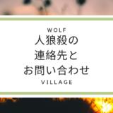 人狼殺のお問い合わせ