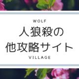 人狼殺の他攻略サイトやwiki