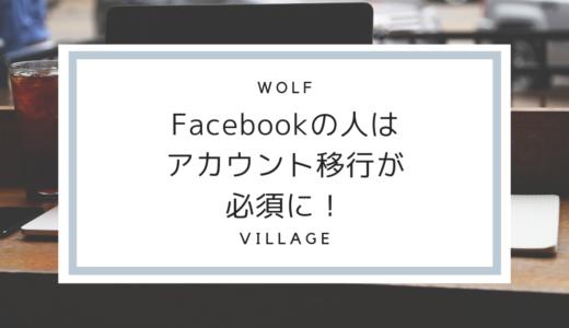 人狼殺アカウント移行方法!Facebookは登録停止!登録できない人必見