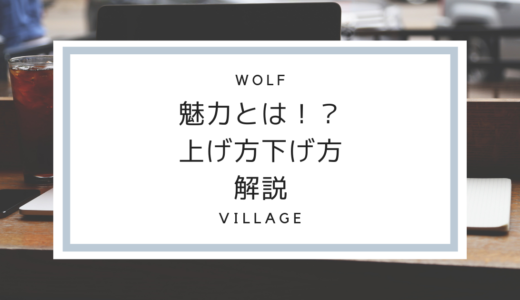 人狼殺用語|魅力とは!?ランキング上げ方下げ方は!?課金でプレゼント?