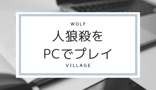 人狼殺をPC(パソコン)でプレイ