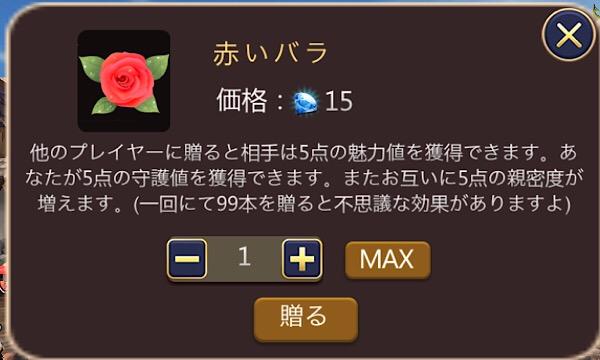 人狼殺守護アイテム|赤いバラ