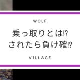 人狼殺用語|セオリー:役職乗っ取りとは!?初心者向け解説!狼側の必勝法!?